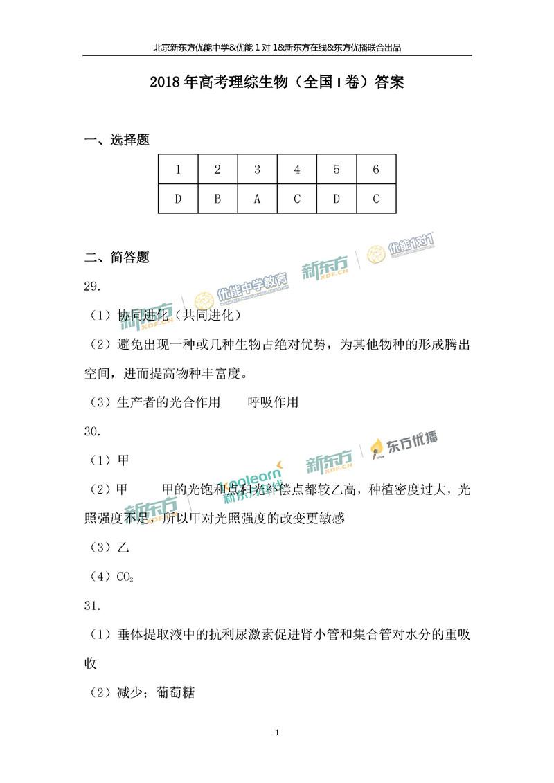2018全国卷1高考理综答案(北京新东方)