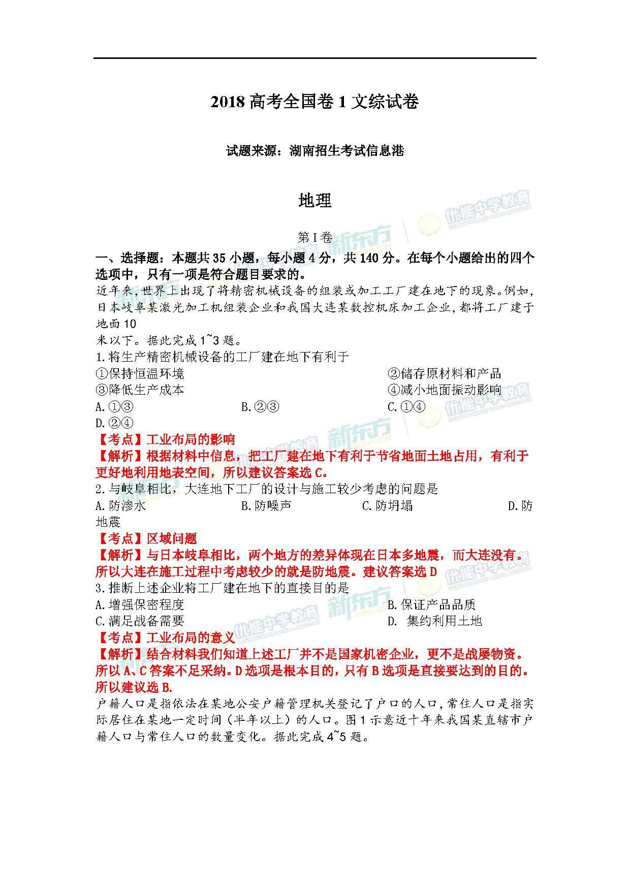 2018全国卷1高考文综逐题解析(郑州新东方)