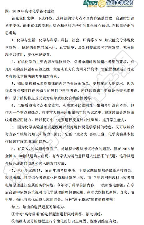 长沙新东方全国卷一高考化学真题点评