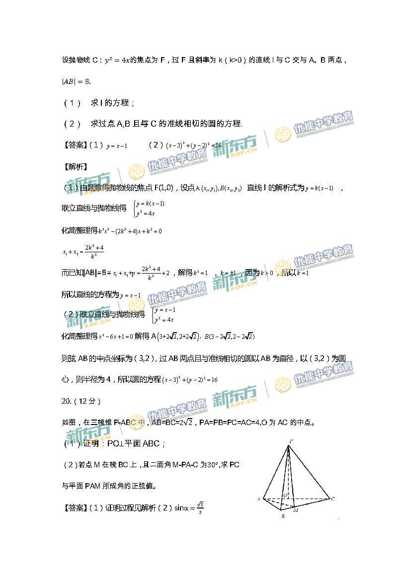 2018全国卷2高考数学理科题目及解析(呼和浩特新东方)