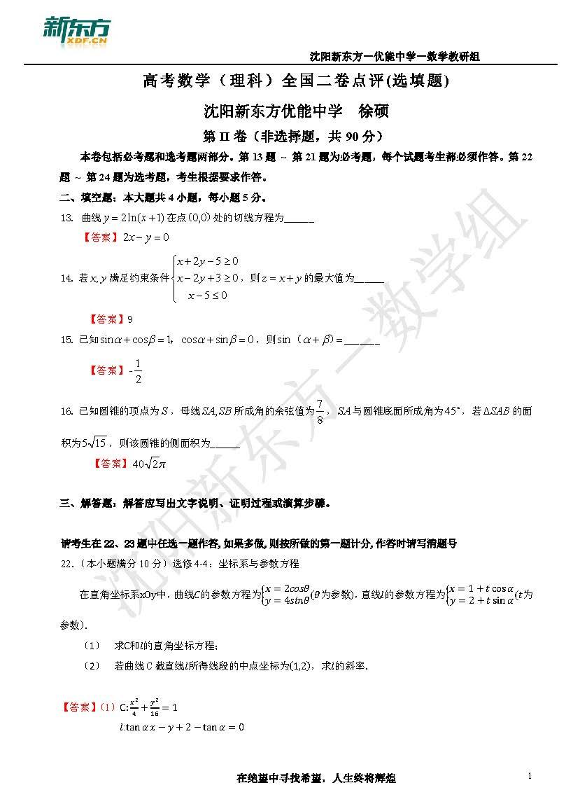 2018全国卷2高考数学理科试卷点评(沈阳新东方)