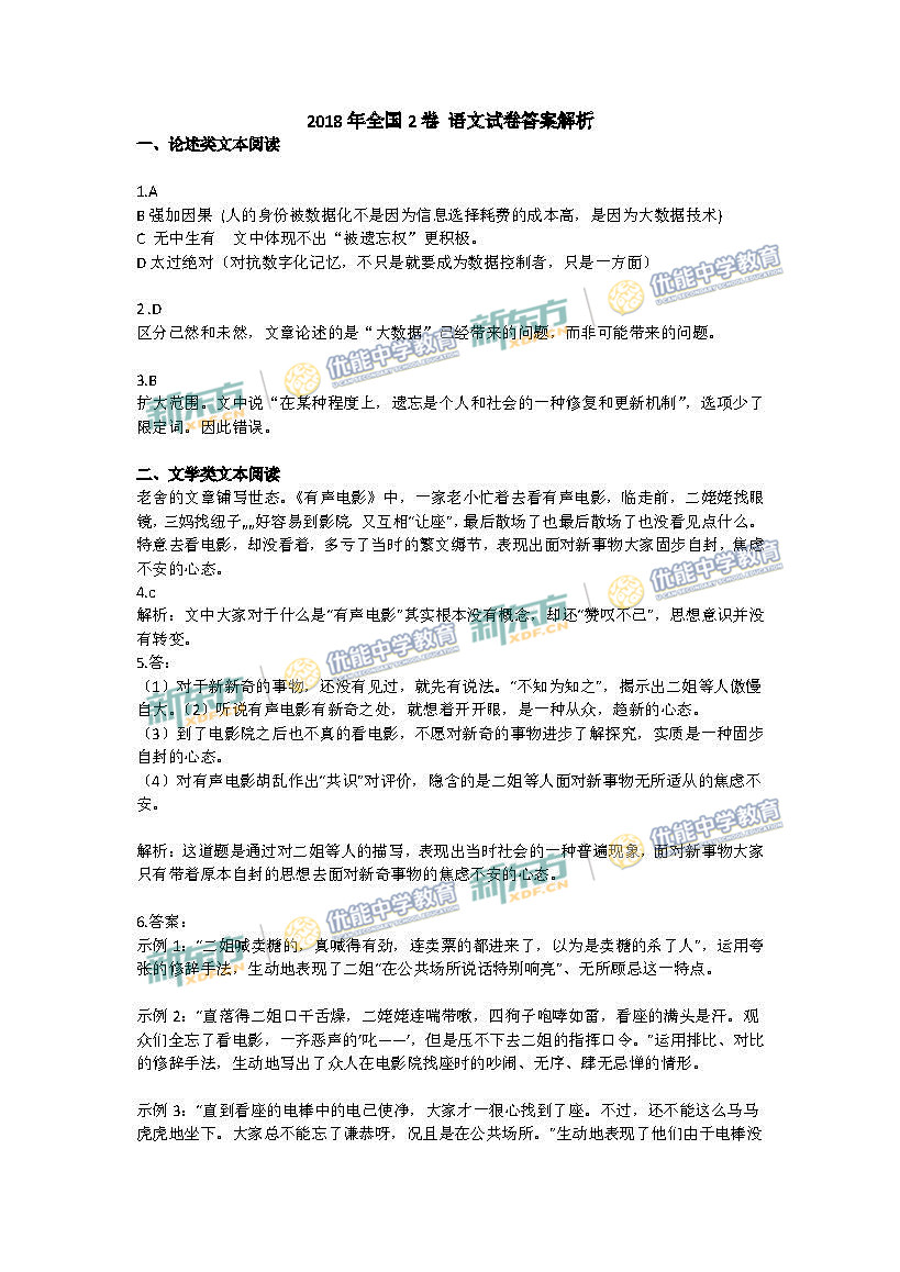 2018年高考全国2卷语文试卷答案及解析(乌鲁木齐新东方)