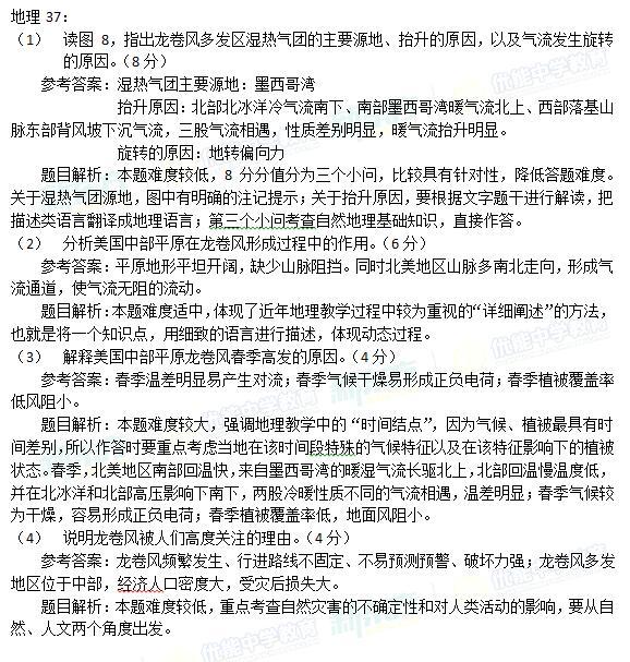 2018年高考全国2卷地理试卷解析--37题(沈阳新东方)