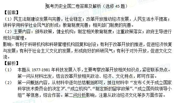 2018年高考全国2卷历史试卷解析--45题(沈阳新东方)