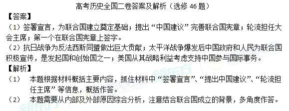 2018年高考全国2卷历史试卷解析--46题(沈阳新东方)