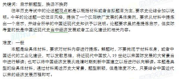 2018年高考全国2卷历史点评--42题(沈阳新东方)