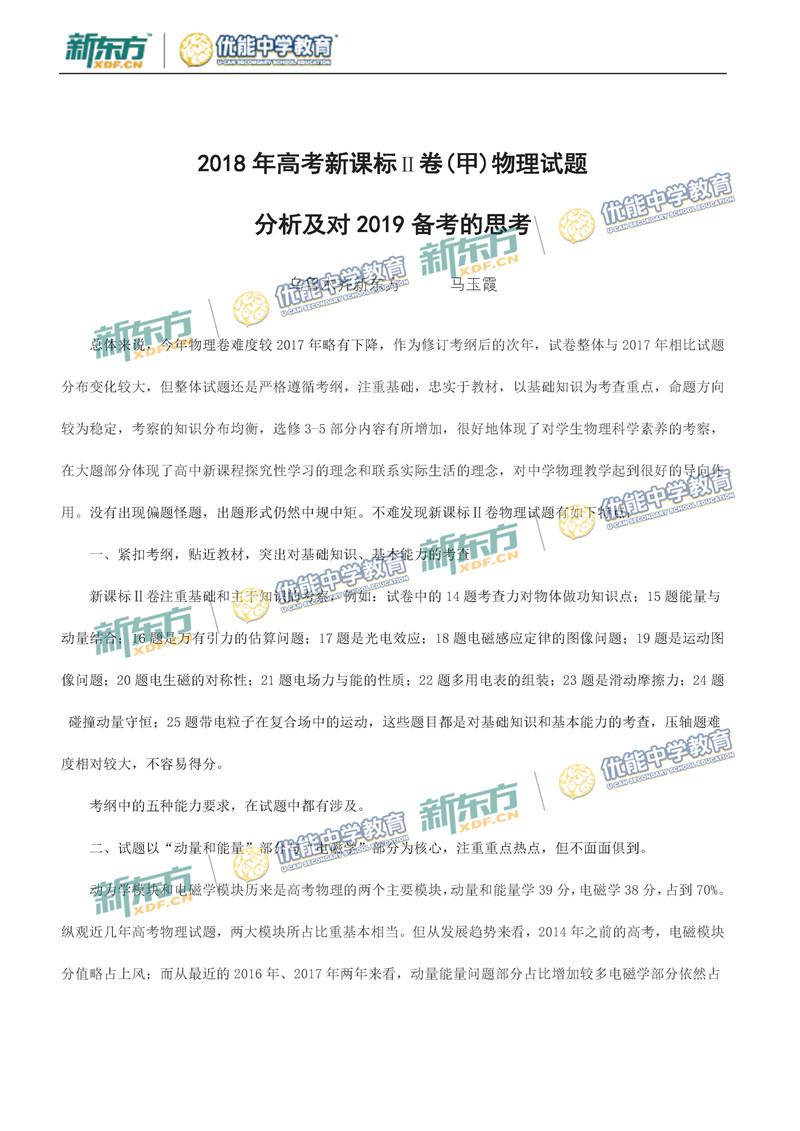 2018年高考全国2卷物理试卷点评(乌鲁木齐新东方)