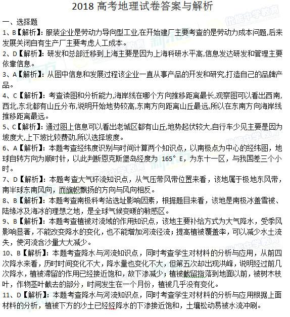 2018年高考全国2卷地理答案及解析1-11题(沈阳新东方)