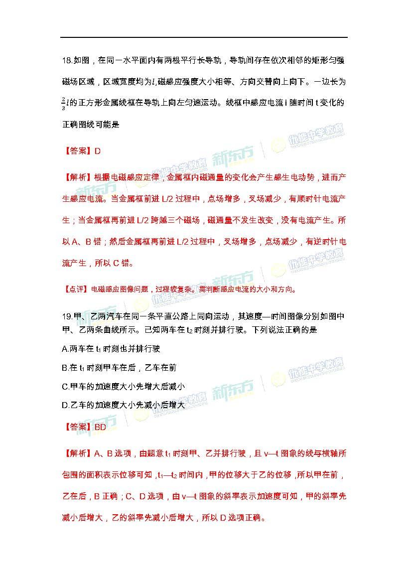 2018全国卷2高考理综物理答案18、19题解析(沈阳新东方)
