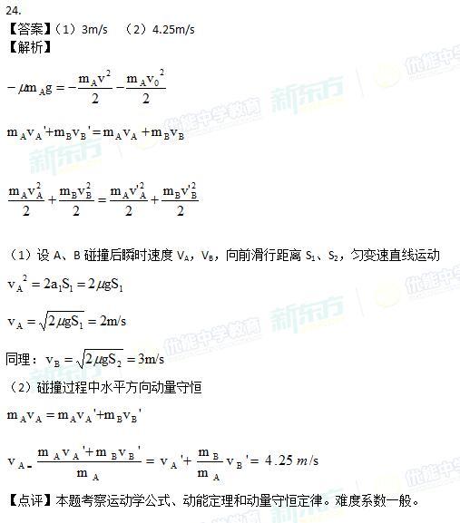 2018全国卷2高考理综物理24题答案解析(沈阳新东方)
