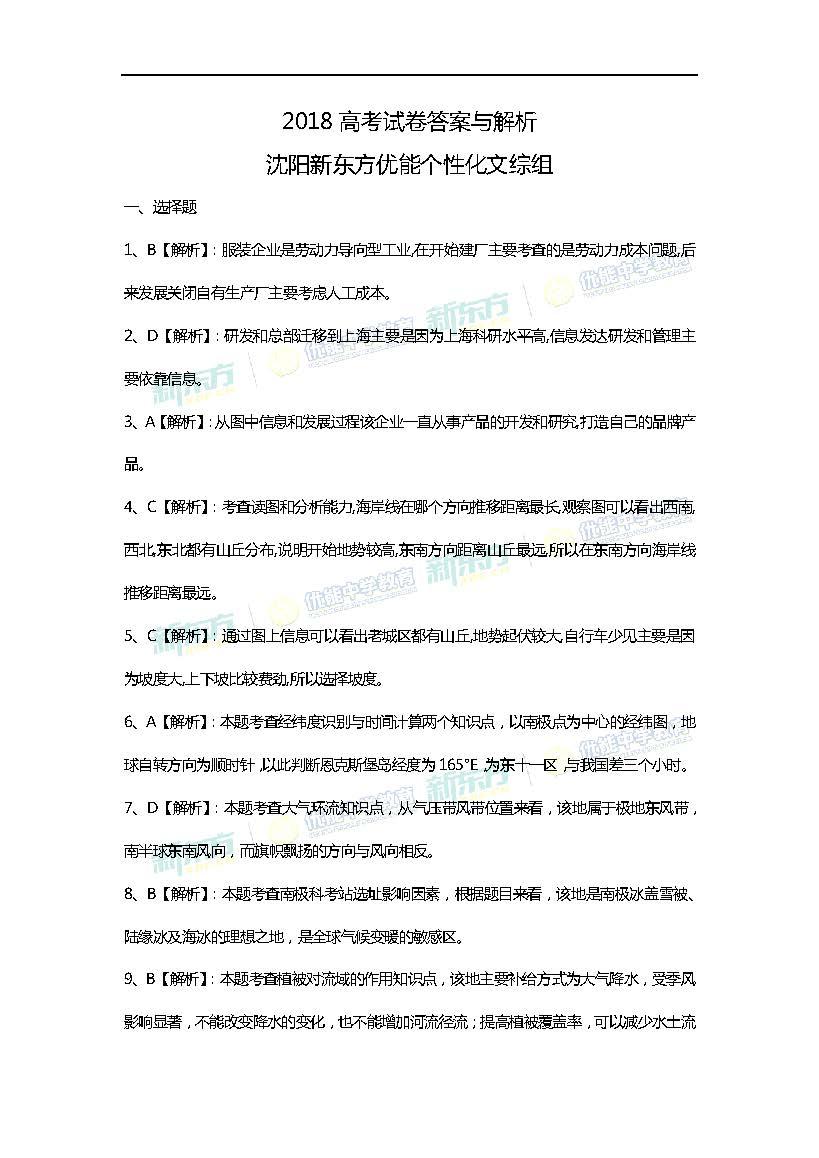 2018全国卷2高考文综试卷答案解析(新东方沈阳学校)