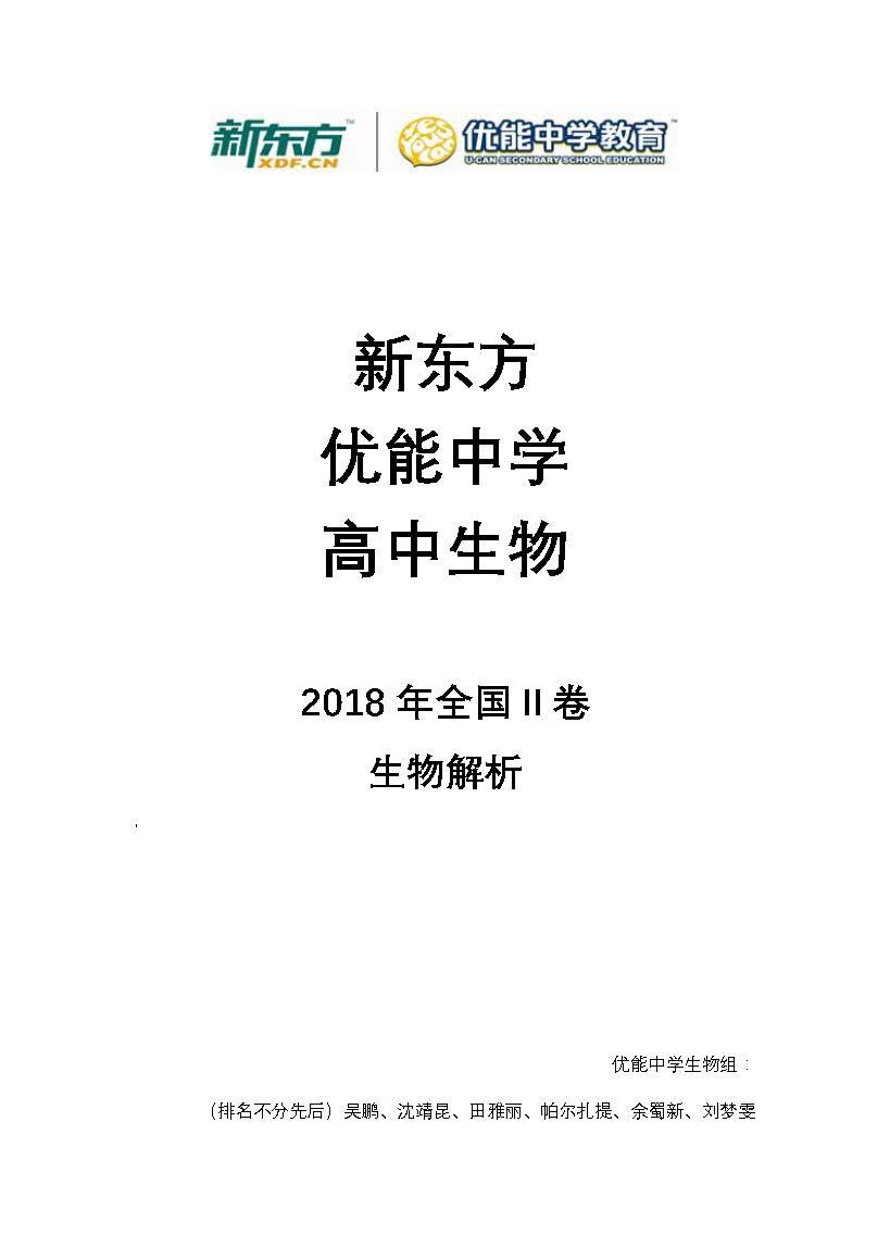 2018年高考全国2卷生物试卷点评(乌鲁木齐新东方)
