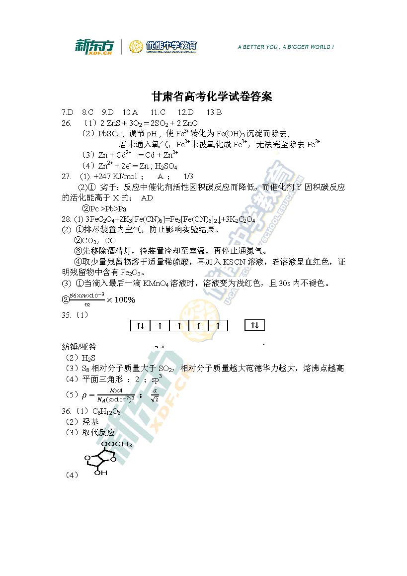 2018年高考全国2卷理综化学答案(兰州新东方)
