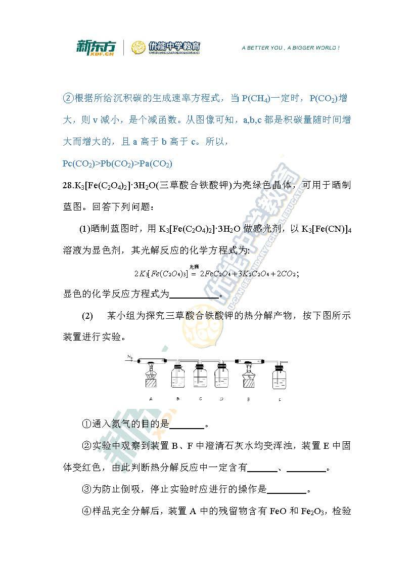 2018年高考全国2卷理综化学点评(兰州新东方)