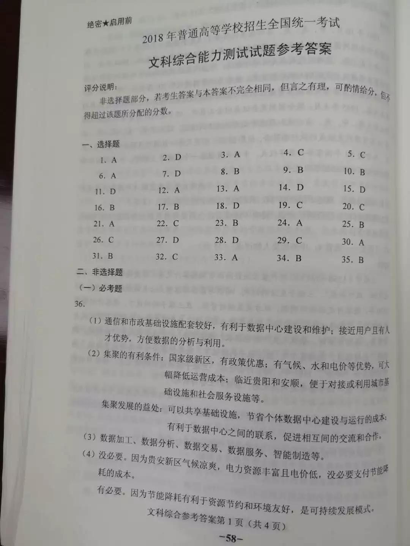 2018年高考全国卷2语文试题答案(网络版)
