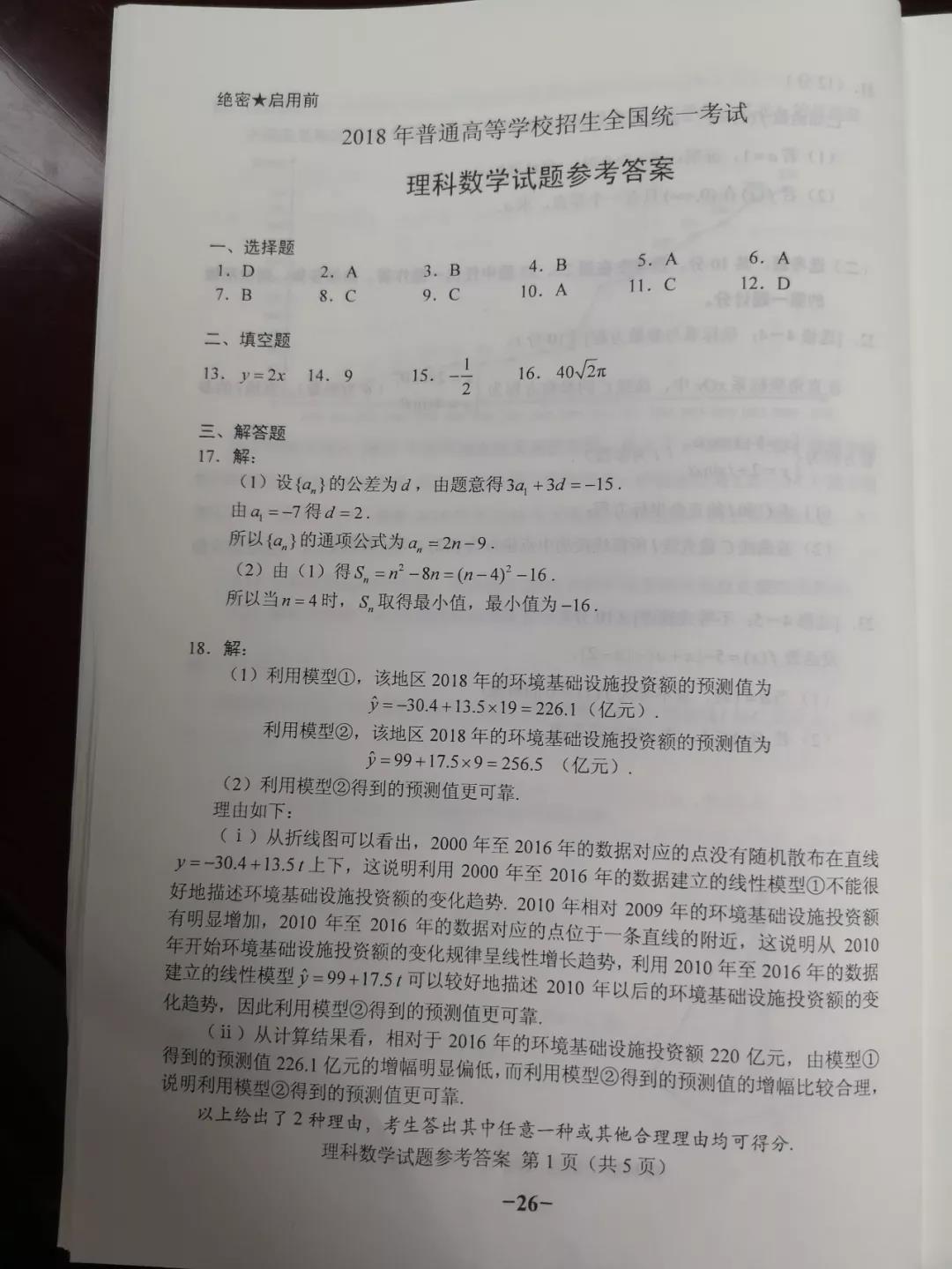 2018全国卷2高考数学理科答案(网络版)