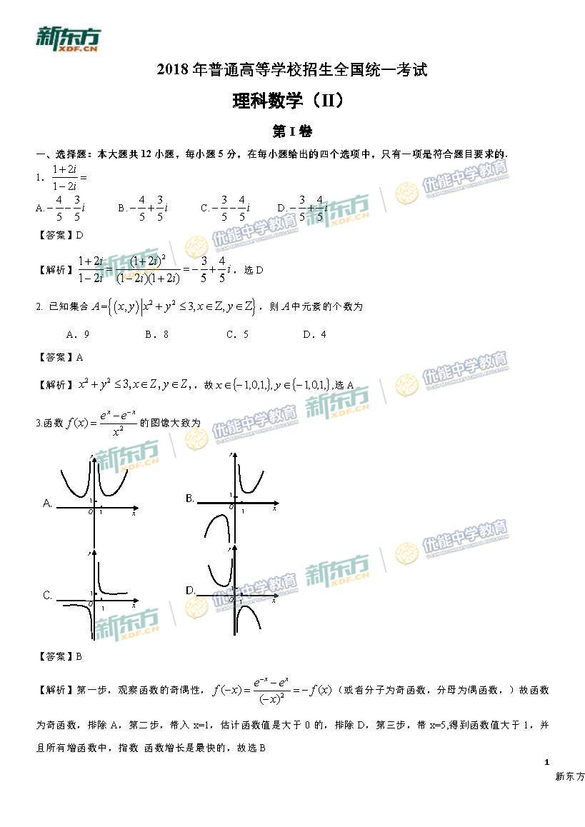 2018全国2卷高考理科数学答案解析(乌鲁木齐版)
