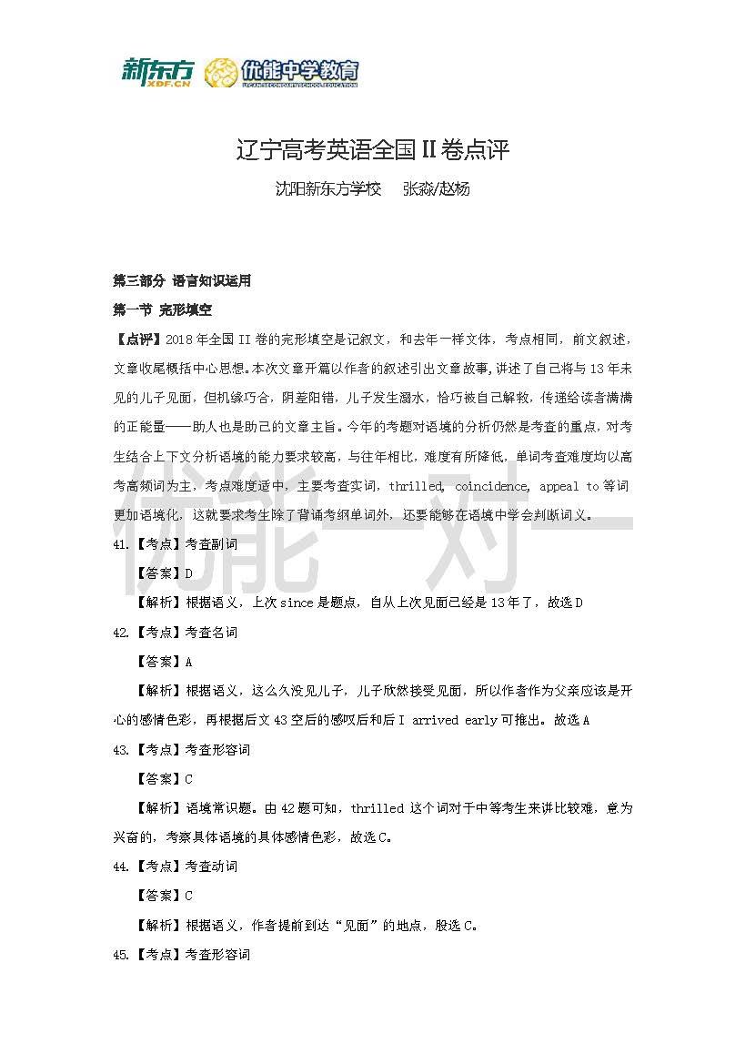 2018全国卷2高考英语完形填空答案解析(沈阳新东方)