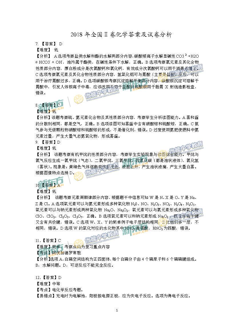 2018高考全国卷2化学试题答案解析(吉林新东方)