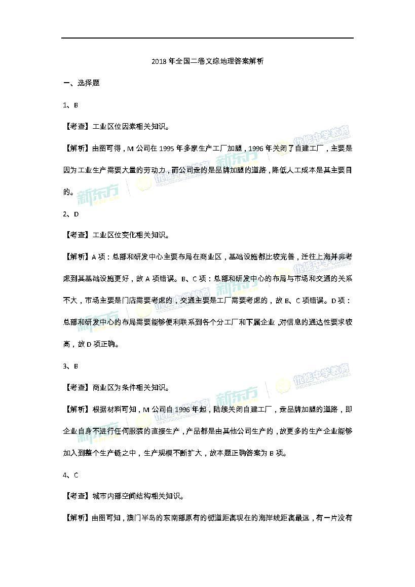2018高考全国卷2文综合地理解析(吉林新东方)