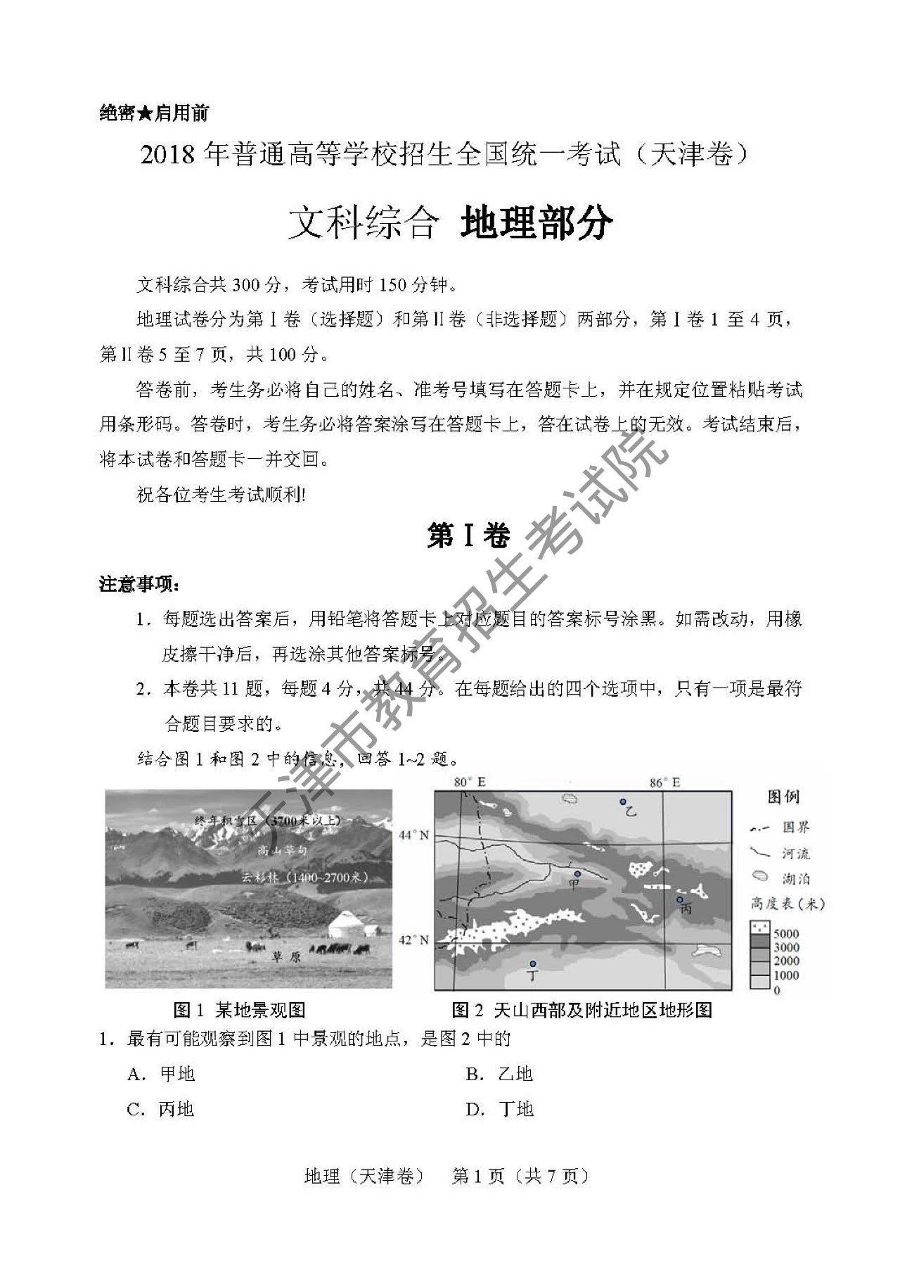 2018天津高考文综地理1