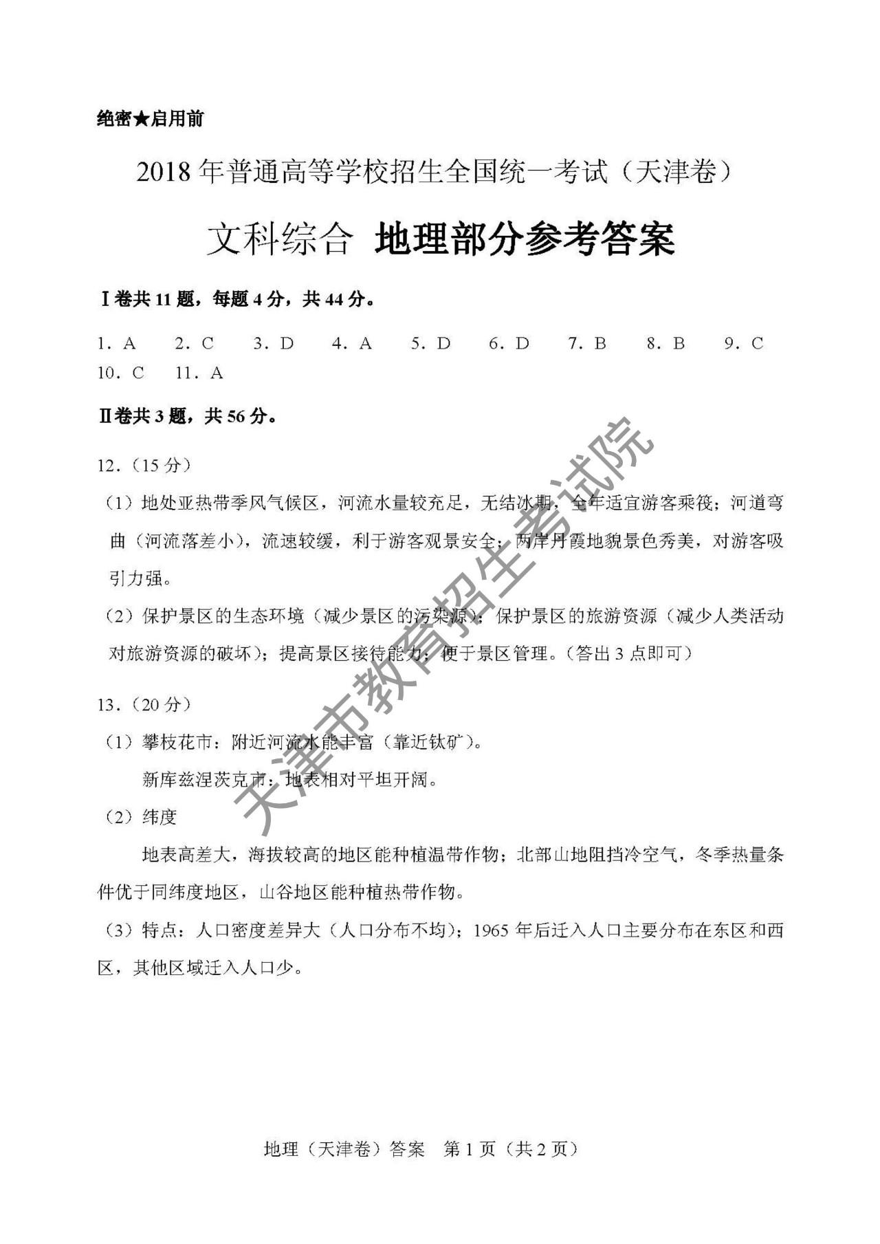 2018天津高考文综地理答案1