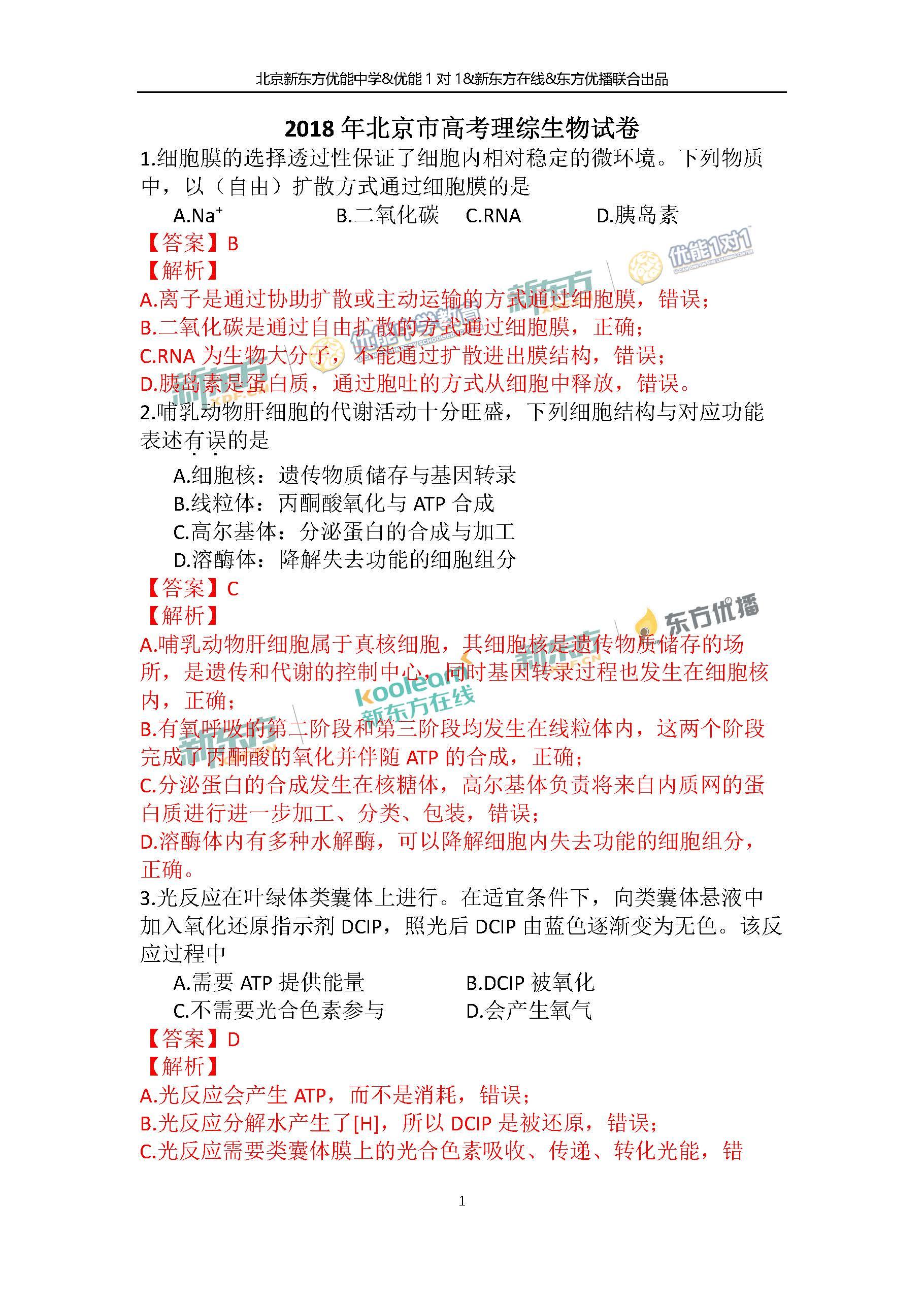 2018北京高考理综生物试卷及答案(新东方PDF下载版)