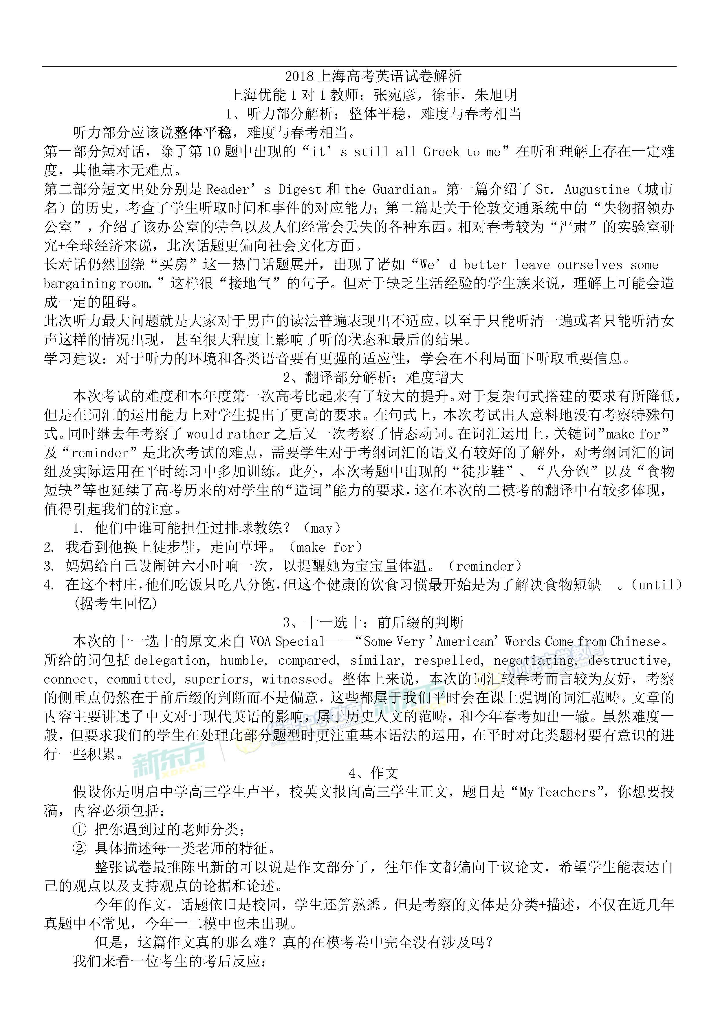 2018上海高考英语试卷点评(新东方版)