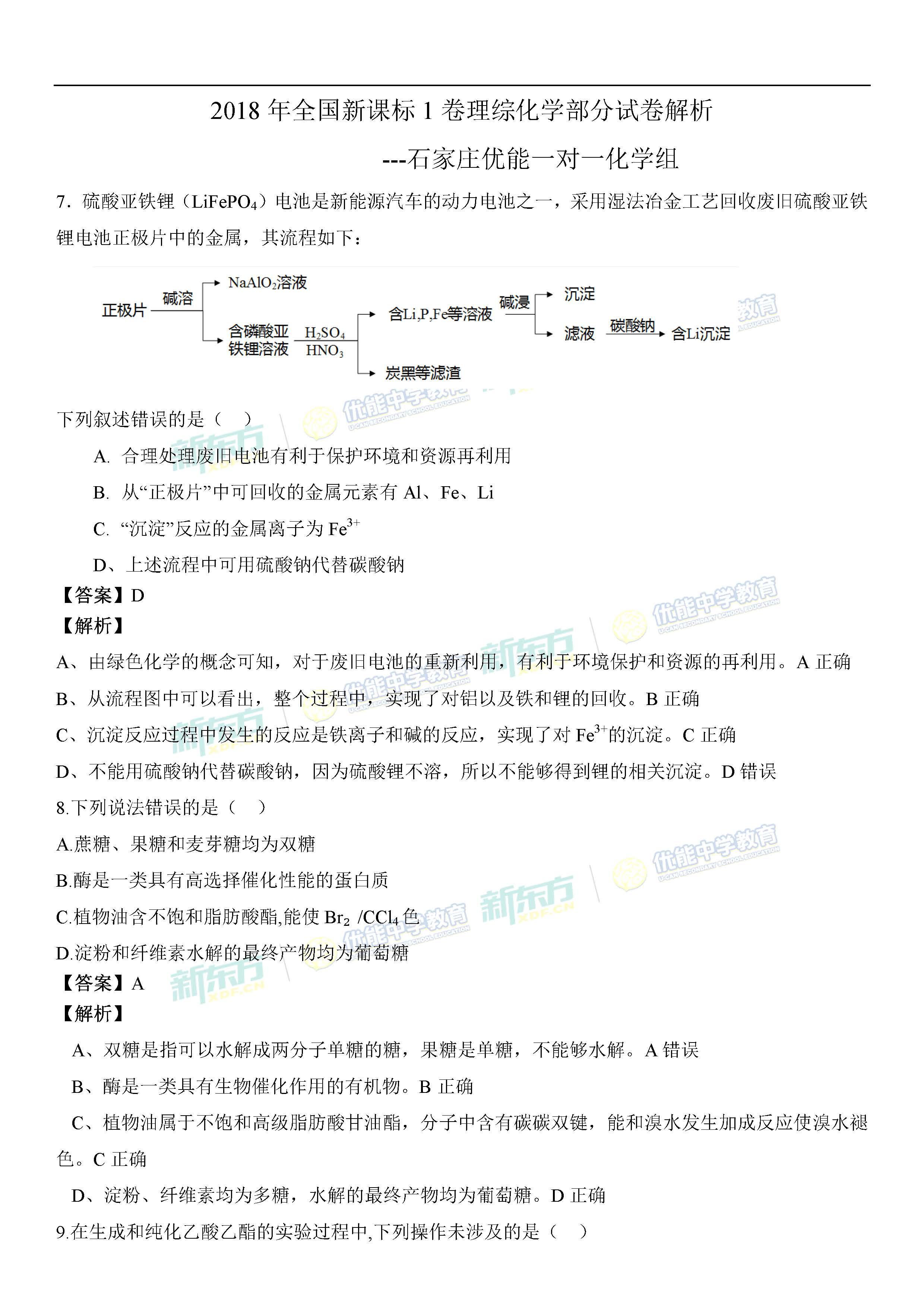 2018全国卷1高考化学试题逐题解析(石家庄新东方)