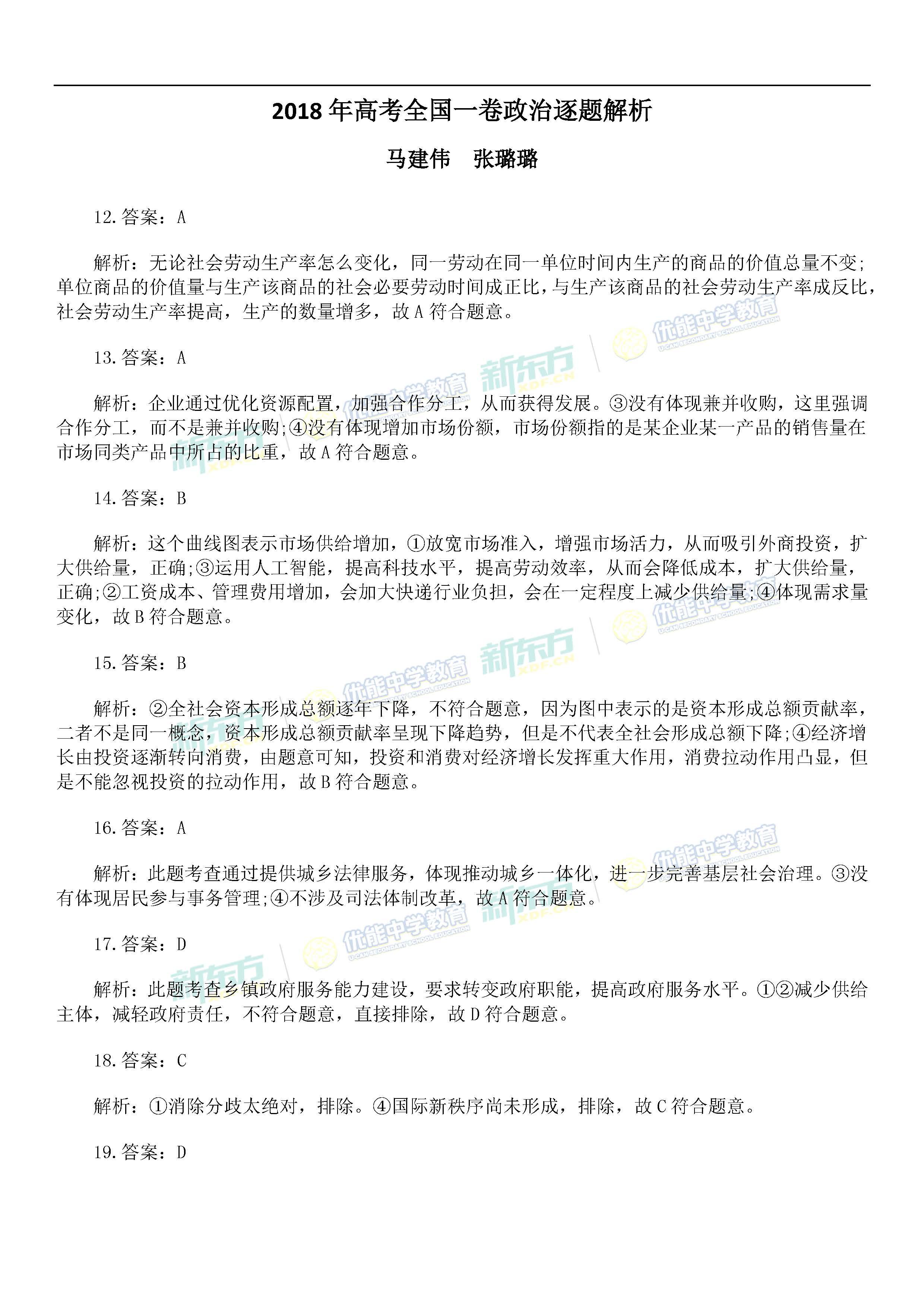 2018全国卷1高考政治试题逐题解析(石家庄新东方)