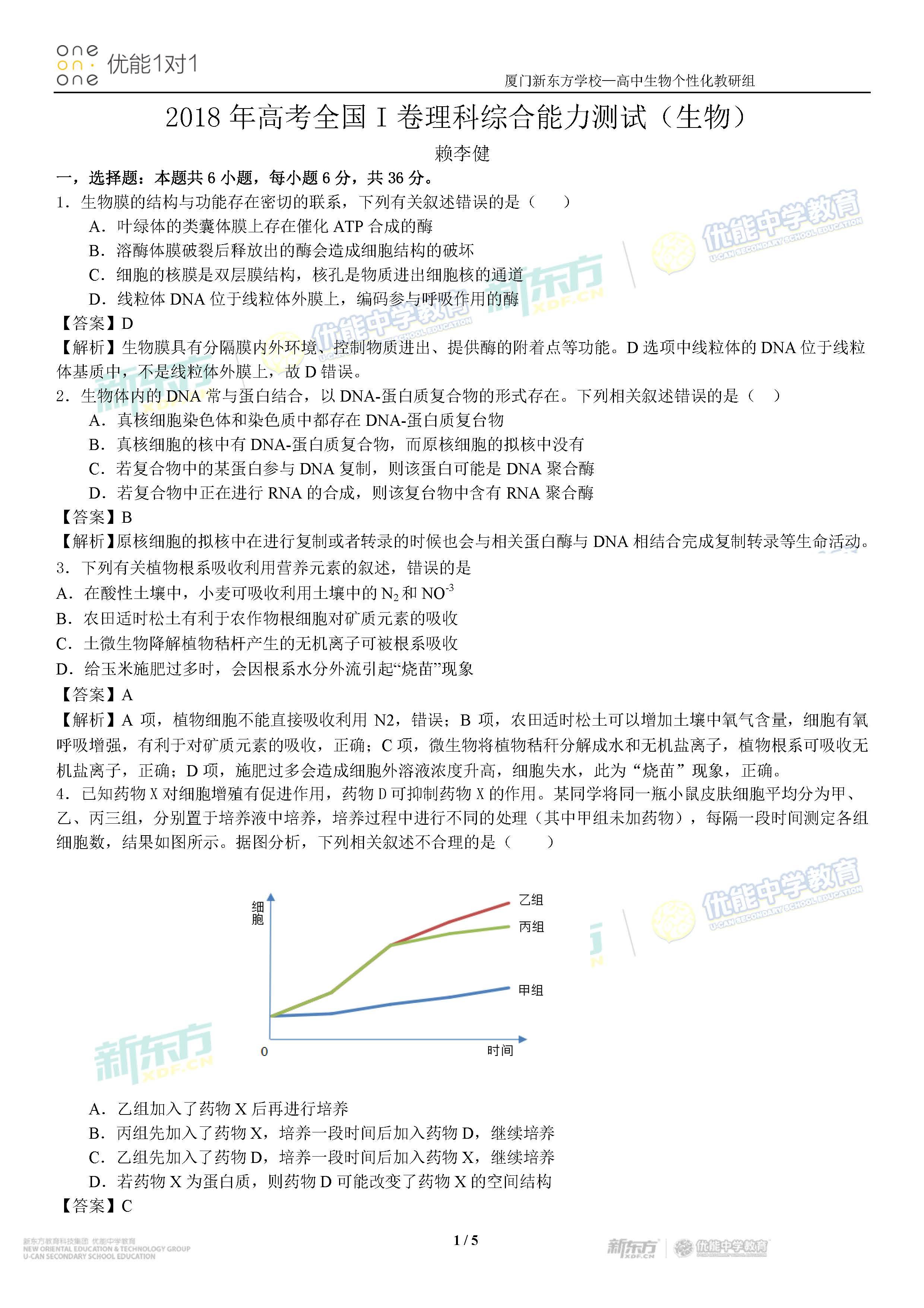 2018全国卷1高考理综生物试题逐题解析(厦门新东方)