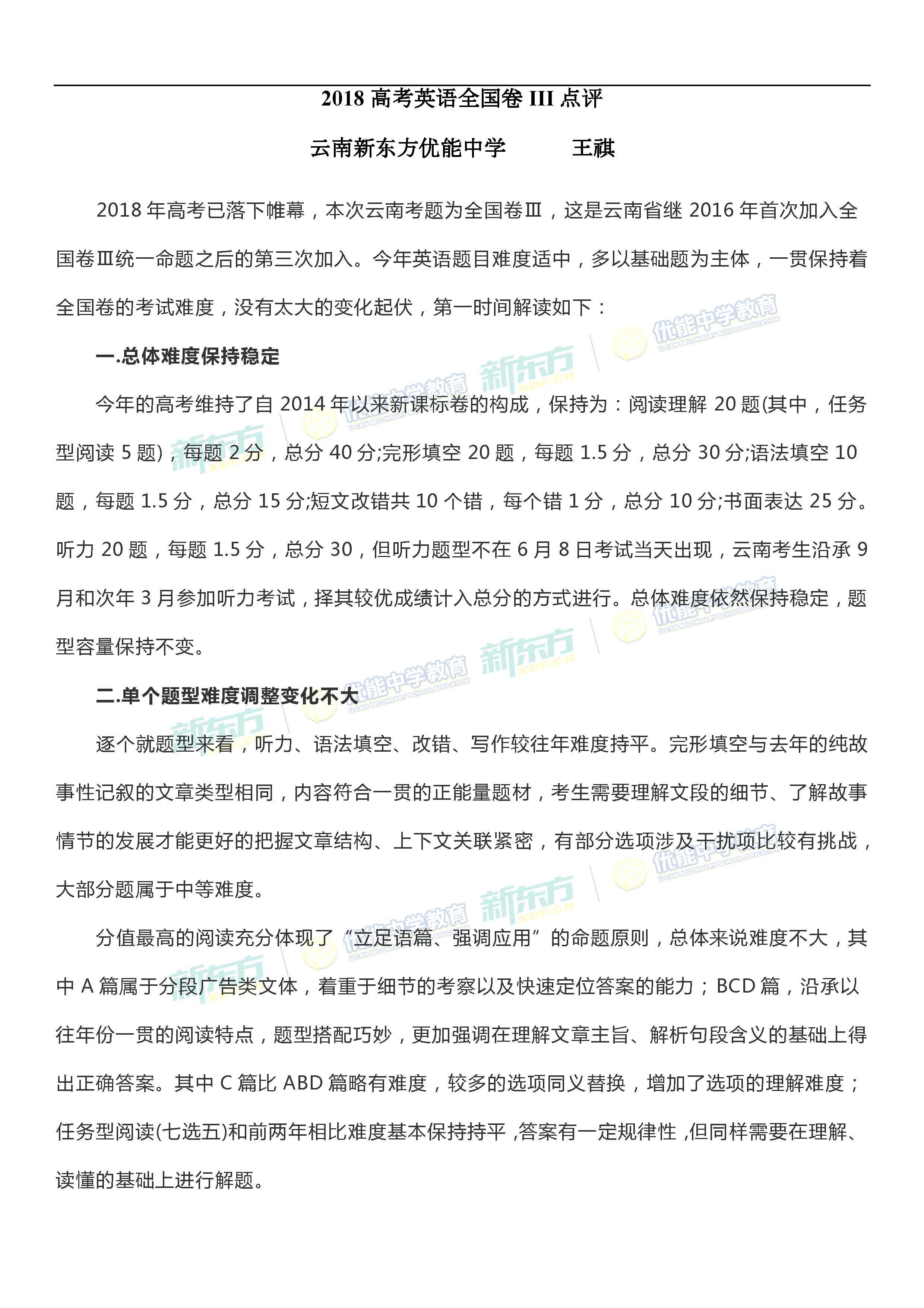 2018全国卷3高考英语整体点评(云南新东方)