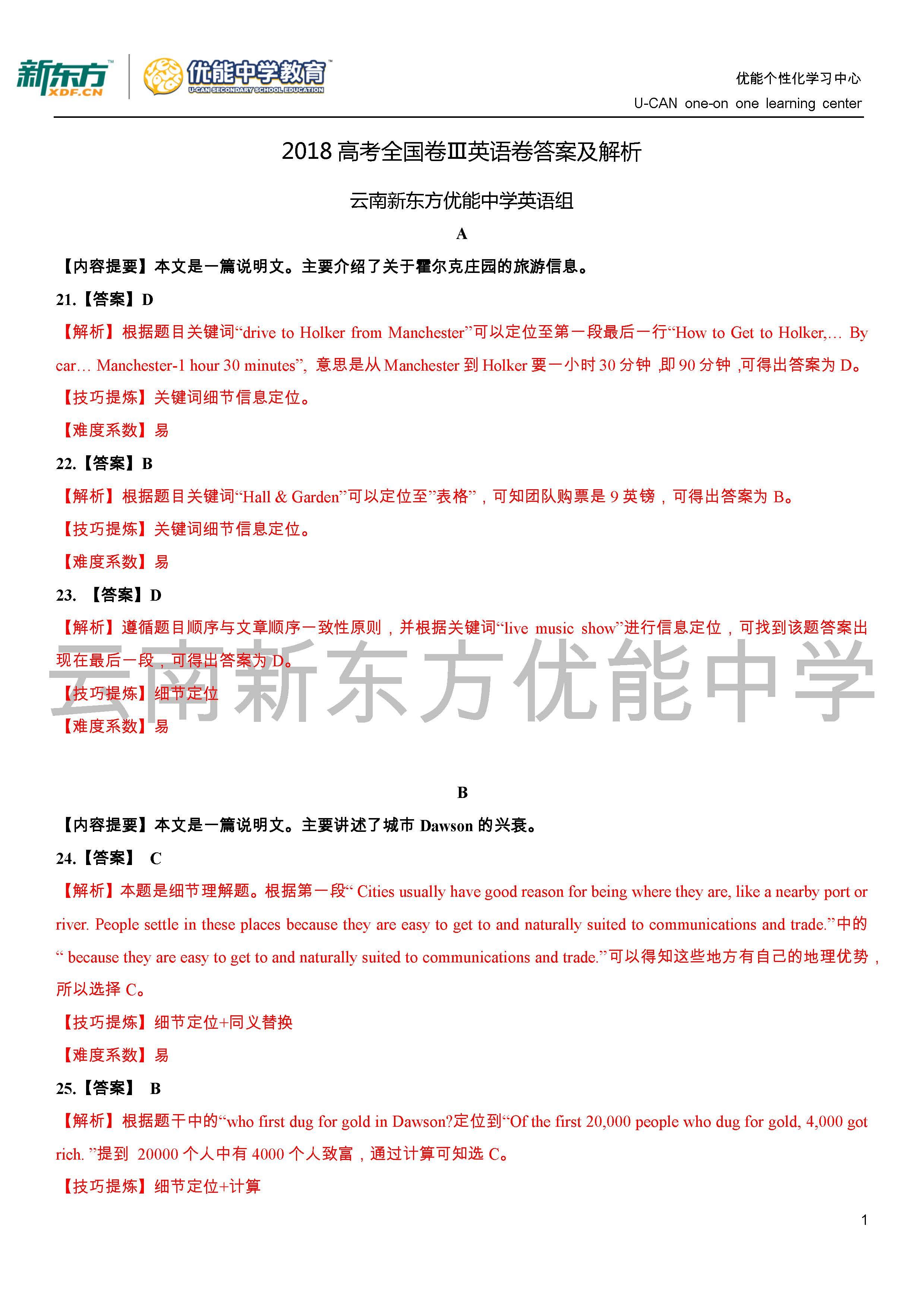 2018全国卷3高考英语试题逐题解析(云南新东方)