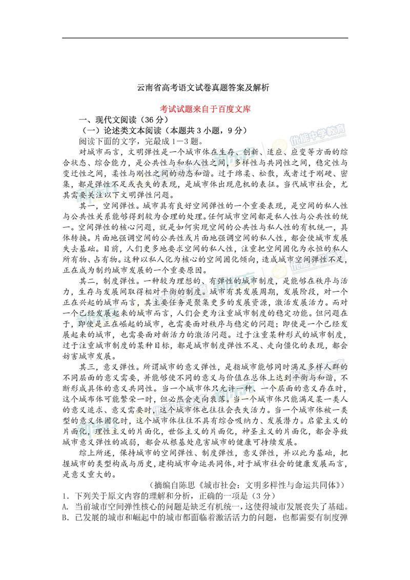 2018全国卷3高考语文试题及答案(云南新东方)