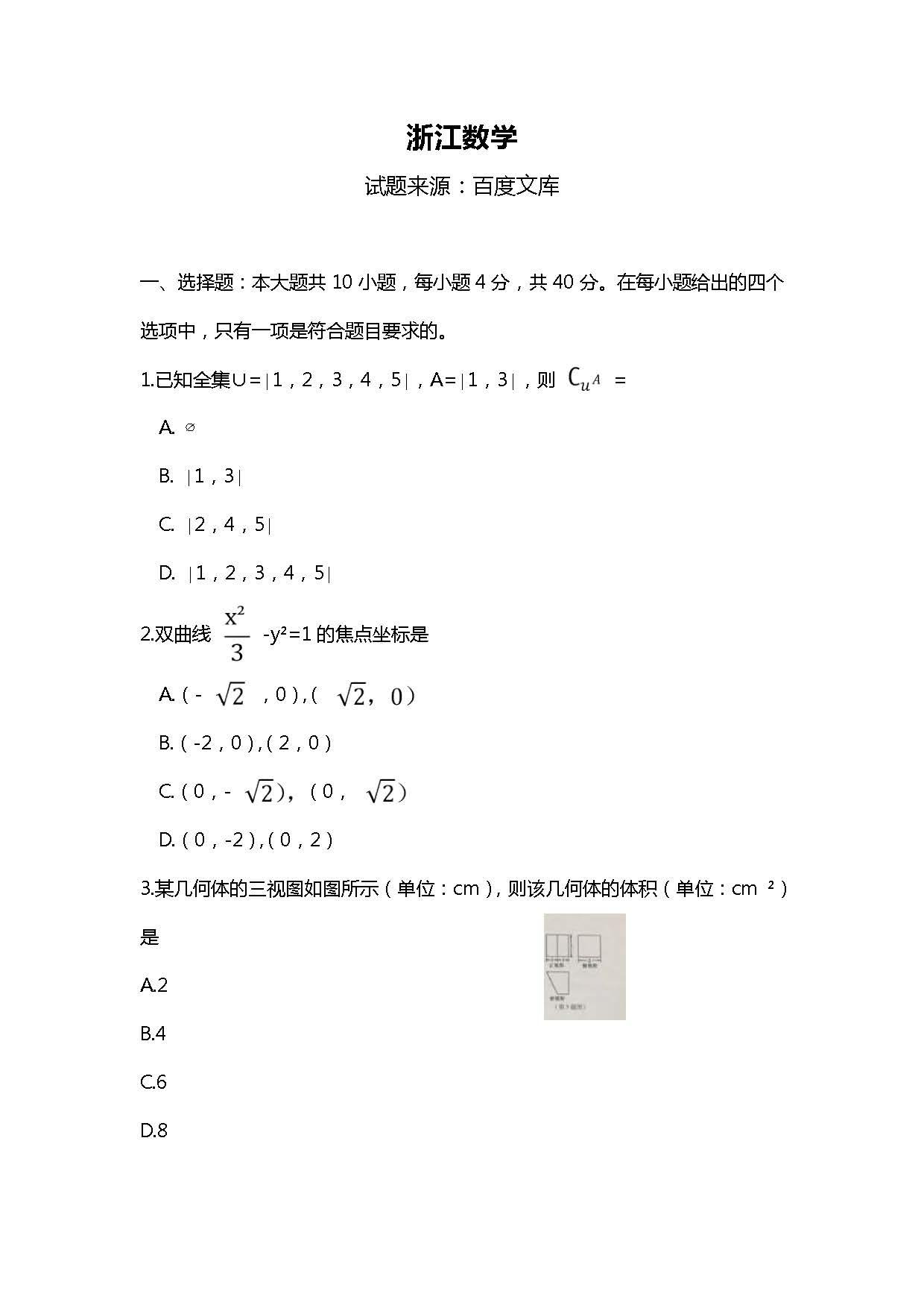 浙江高考数学试题