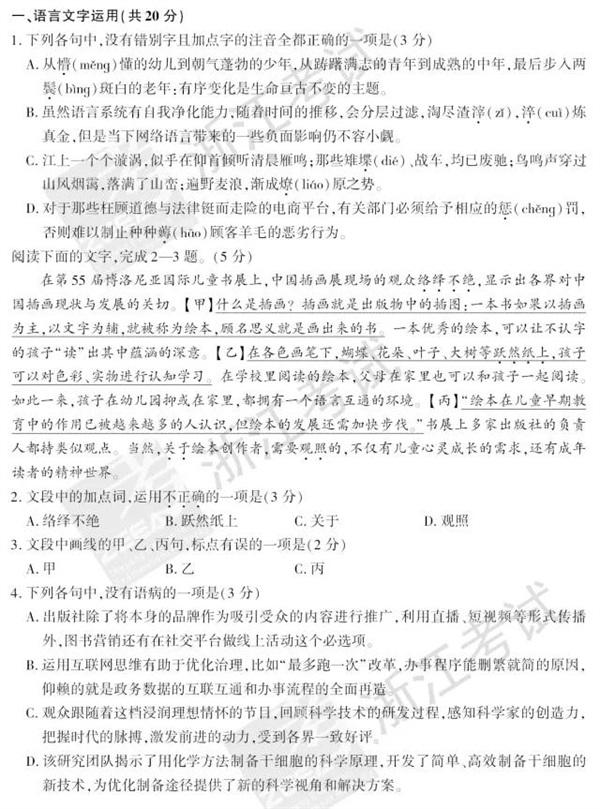 2018浙江高考语文试题(网络版)
