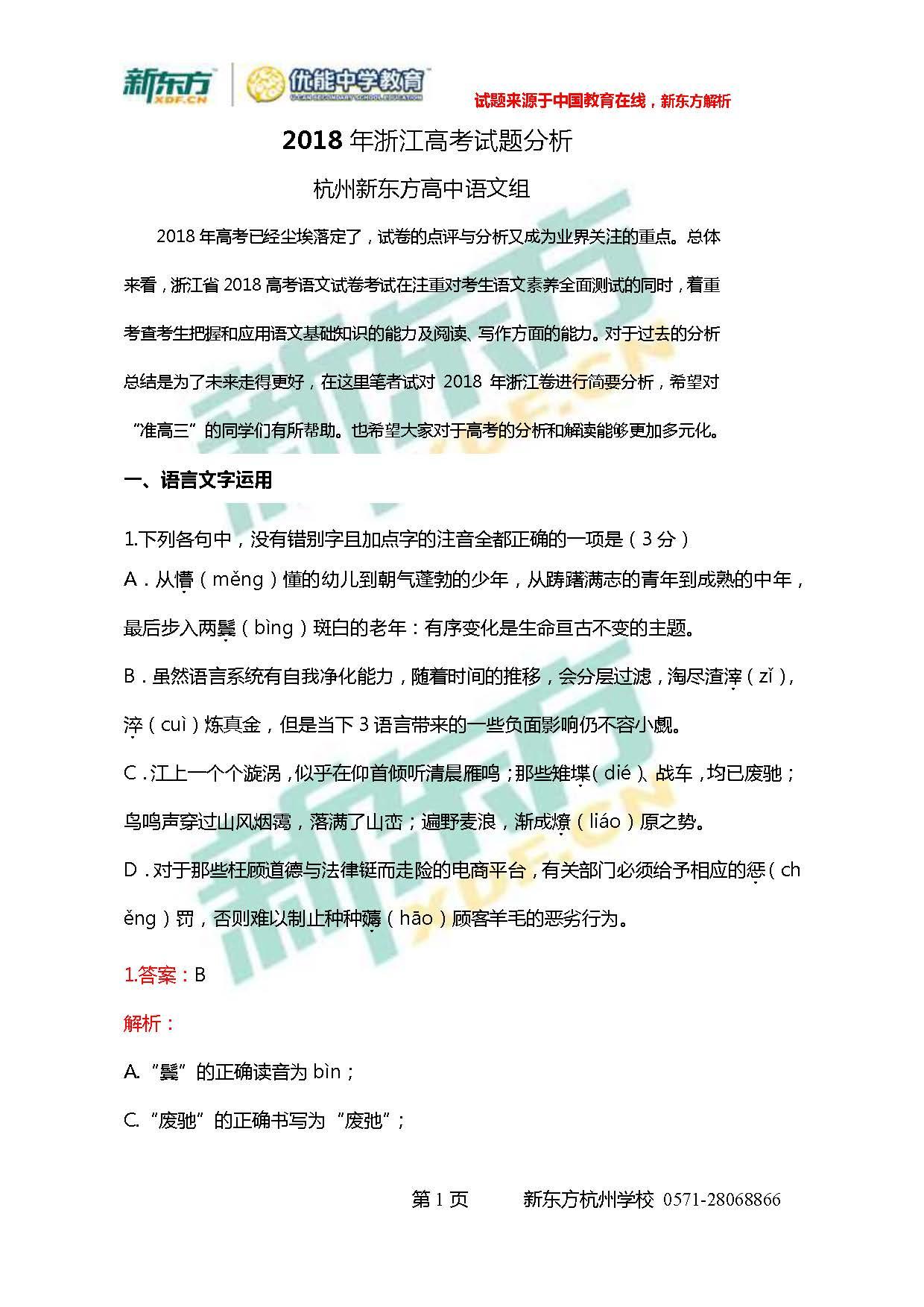 2018浙江高考语文逐题解析(杭州新东方下载版)