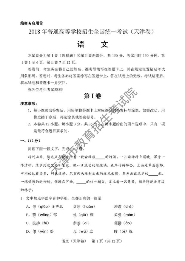 2018天津高考语文试题(网络版)