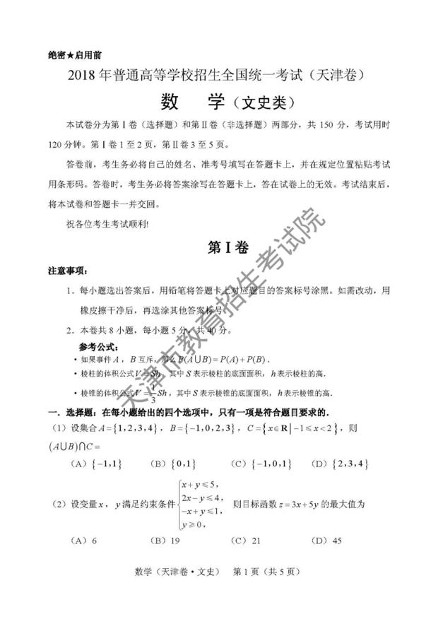 2018天津高考数学文试题(网络版)
