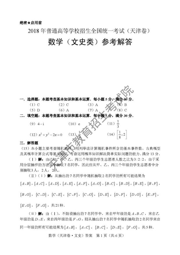 2018天津高考数学文答案(网络版)