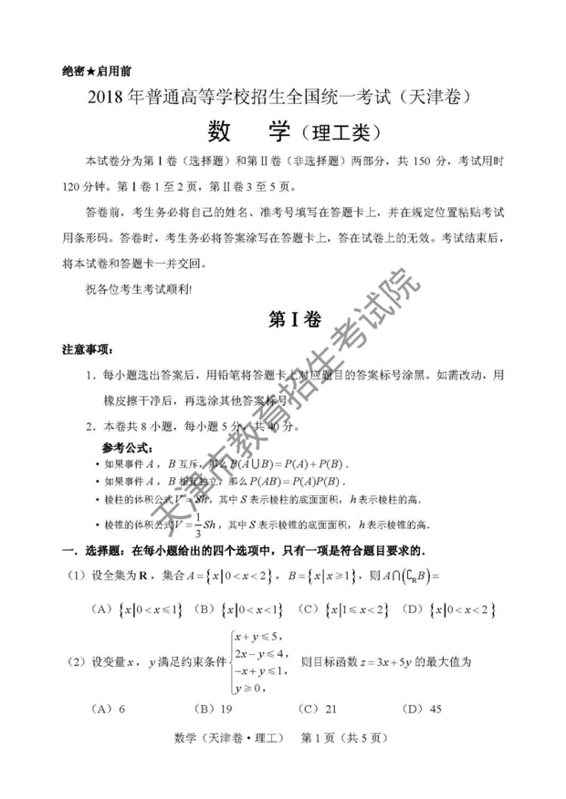 2018天津高考数学理试题(网络版)