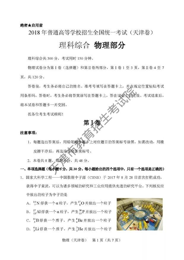 2018天津高考理综试题(网络版)