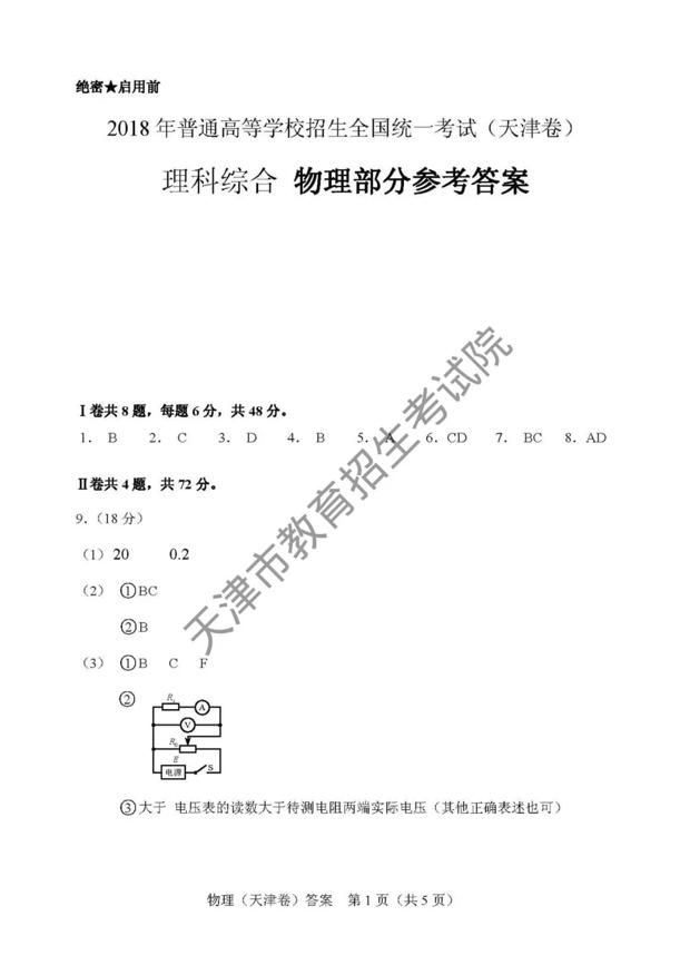 2018天津高考理综答案(网络版)