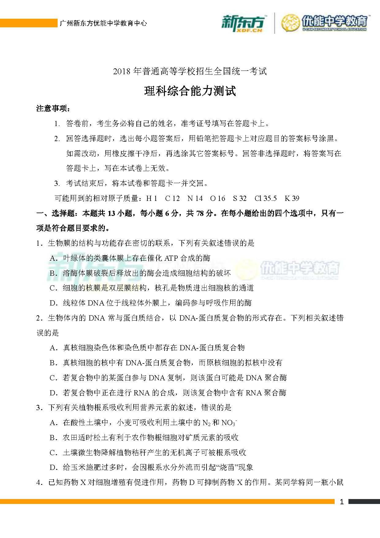 2018全国卷1高考生物试题(广州新东方)