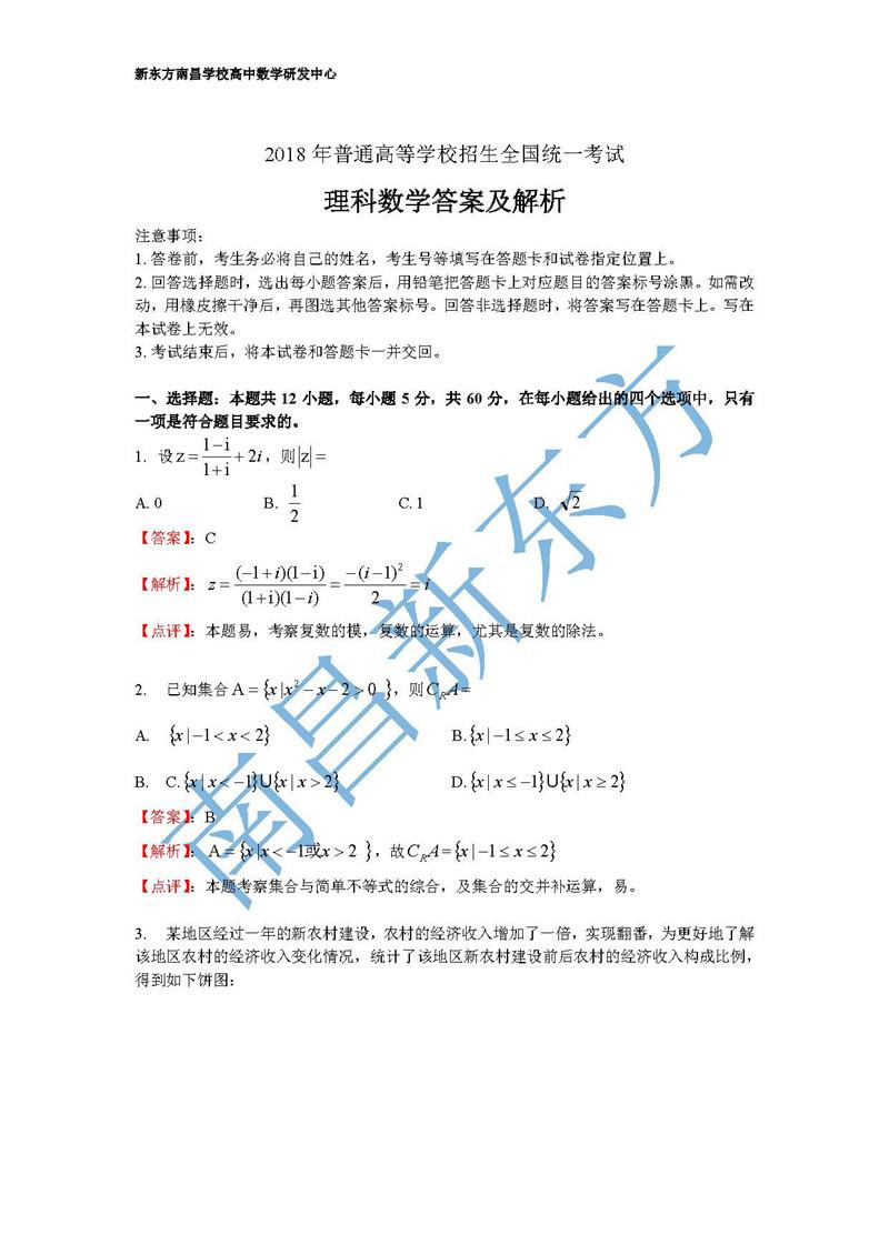 2018全国卷1高考数学理试题及答案解析(南昌新东方)