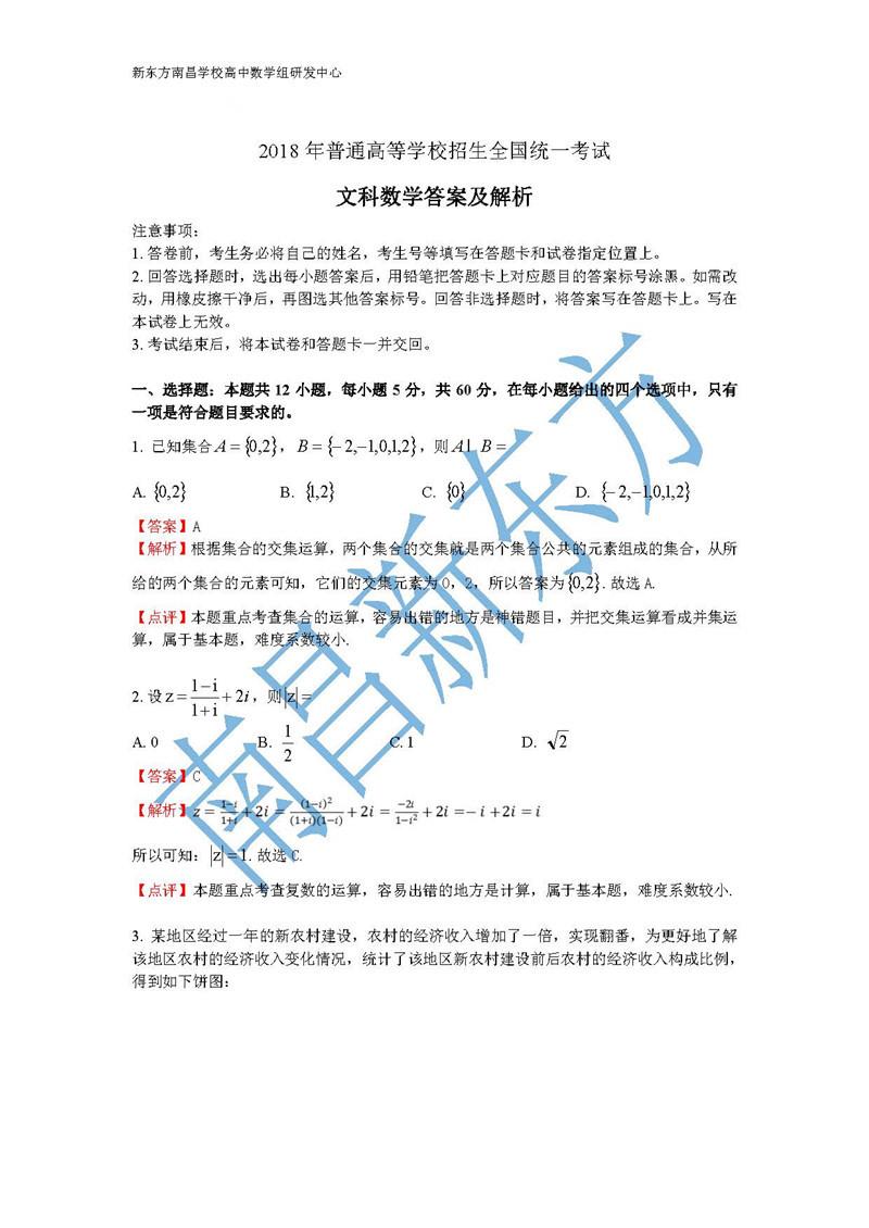 2018全国卷1高考数学文试题及答案解析(南昌新东方)