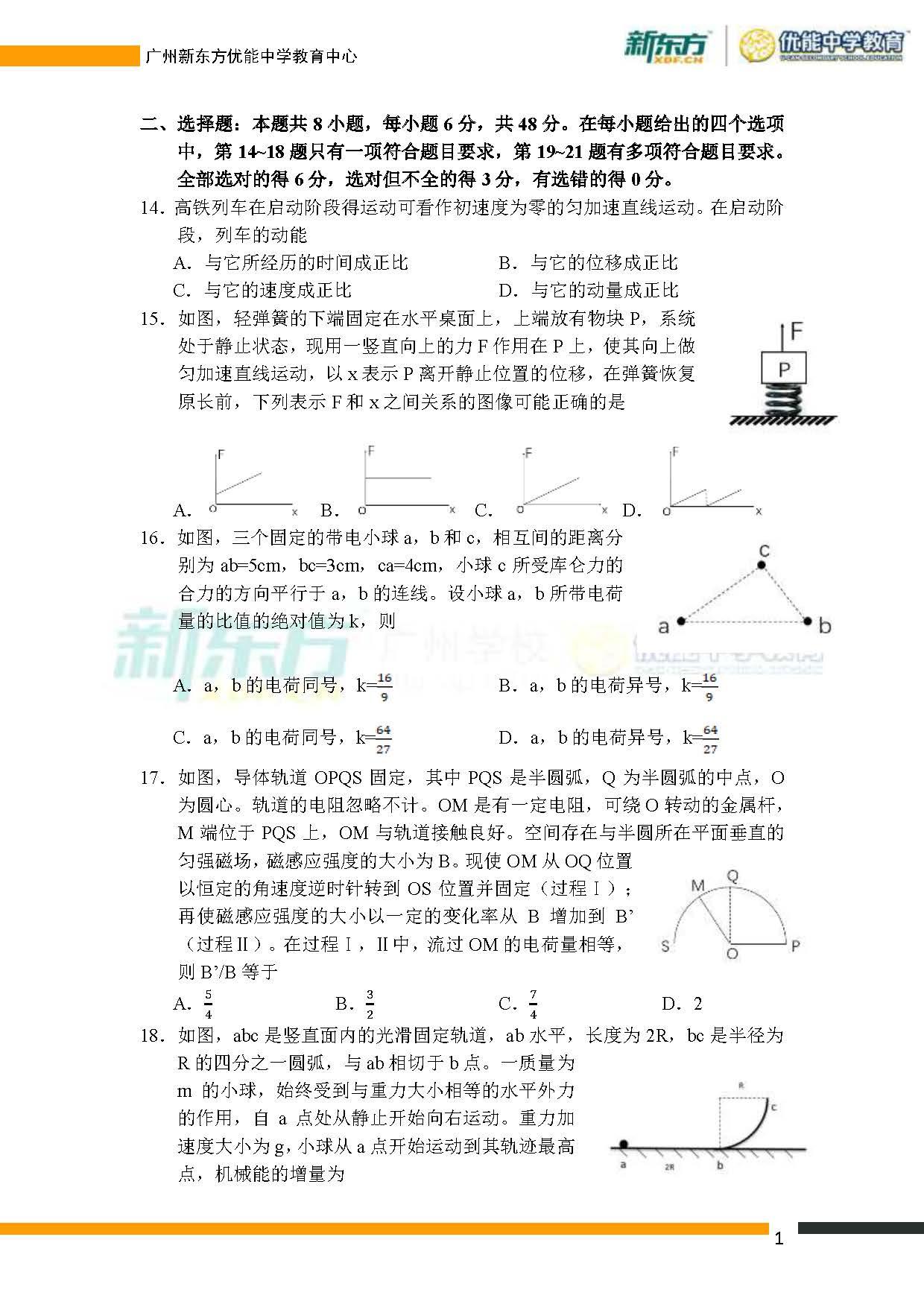 2018全国卷1高考物理试题(广州新东方)