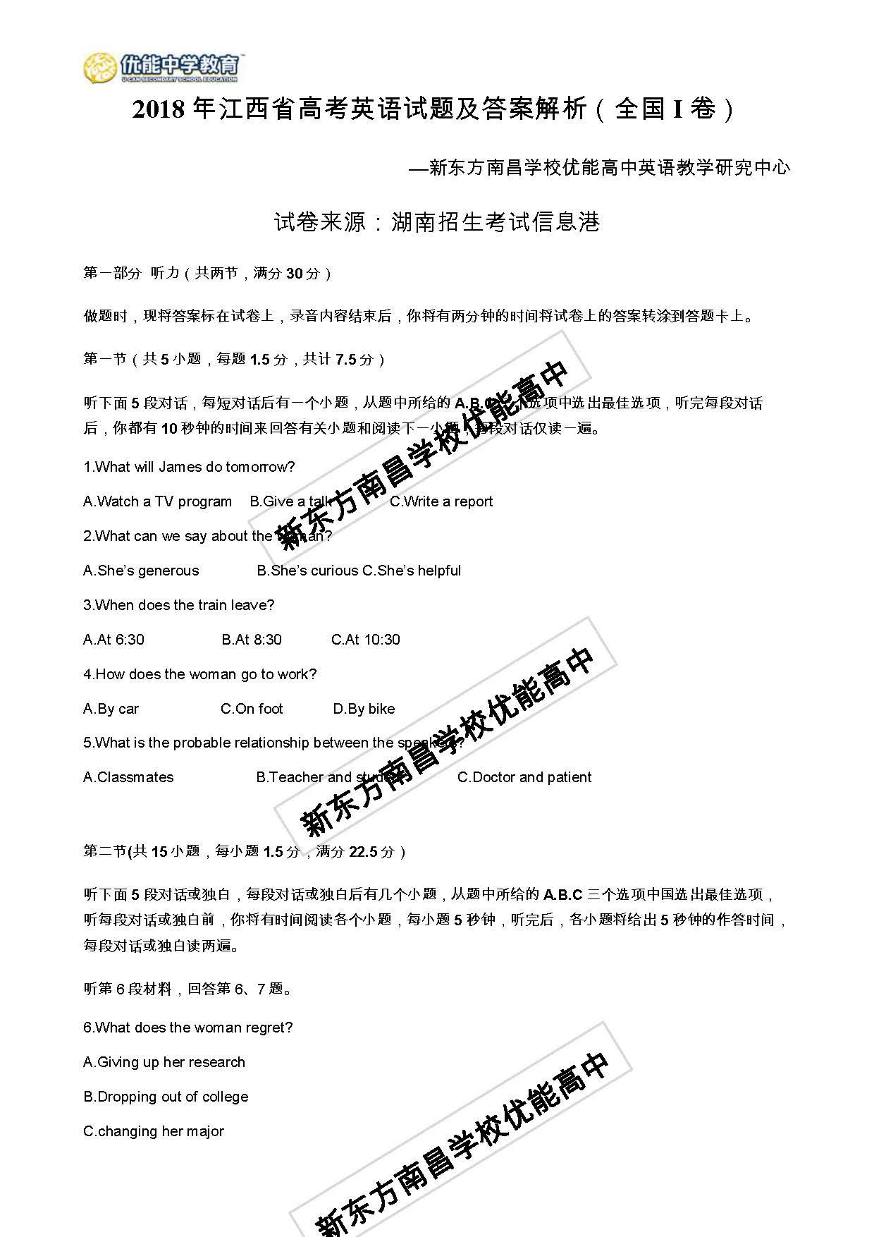 2018全国卷1高考英语试题及答案解析(南昌新东方)