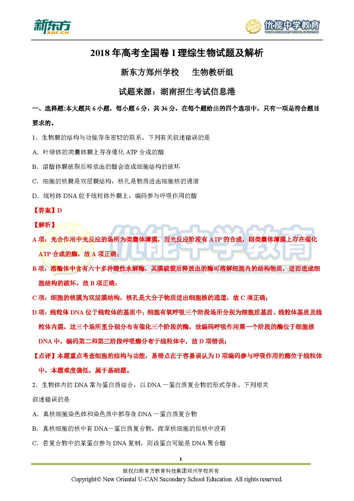 2018全国卷1高考理综生物试题及答案解析(郑州新东方)