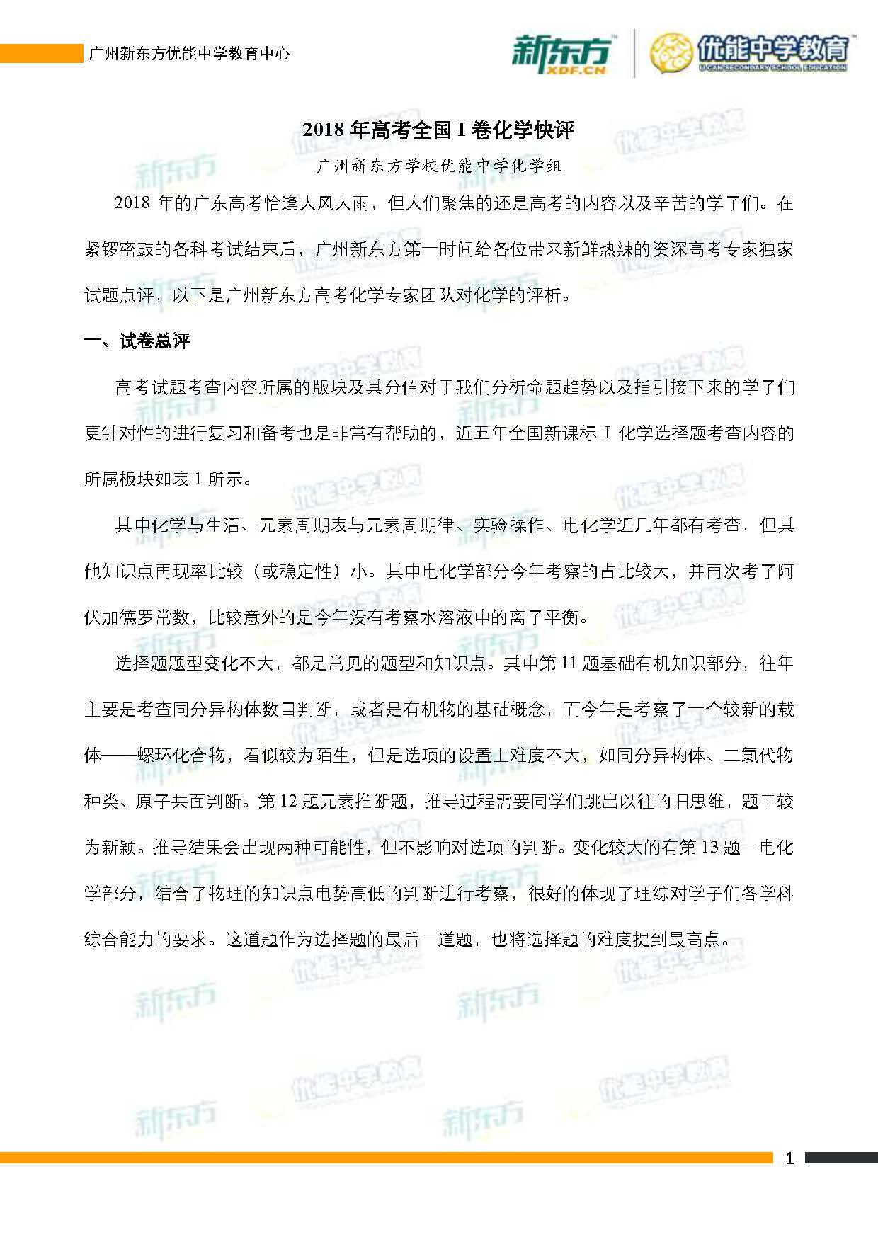 2018全国卷1高考理综化学点评(广州新东方)